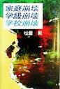 【中古】 家庭崩壊・学級崩壊・学校崩壊 /松居和(著者) 【中古】afb