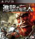 【中古】 進撃の巨人 /PS3 【中古】afb