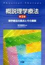 概説理学療法 第2版 理学療法の原点とその展開 /有馬慶美(編者) afb