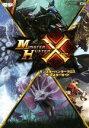 【中古】 ニンテンドー3DS モンスターハンタークロス ザ・...