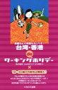 【中古】 台湾・香港deワーキングホリデー この国deワーキングホリデーシリーズ/保谷早優玲(著者)