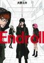 【中古】 【コミックセット】Endroll(エンドロール)(全2巻)セット/大野ユカ 【中古】afb