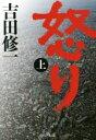 【中古】 怒り(上) 中公文庫/吉田修一(著者) 【中古】afb