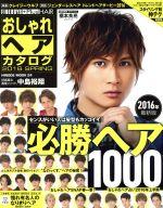 【中古】 おしゃれヘアカタログ(2016 SPRING) HINODE MOOK24/実用書(その他) 【中古】afb