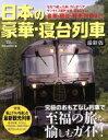 【中古】 日本の豪華・寝台列車 最新版 TJ MOOK/産業・労働(その他) 【中古】afb