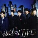 【中古】 復活LOVE(初回限定盤)(DVD付) /嵐 【中古】afb