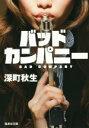【中古】 バッドカンパニー 集英社文庫/深町秋生(著者) 【中古】afb