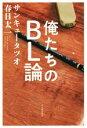 【中古】 俺たちのBL論 /サンキュータツオ(著者),春日太一(著者) 【中古】afb