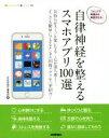 【中古】 自律神経を整えるスマホアプリ100選 Android&iPhone対応 /技術評論社編集部(編者) 【中古】afb