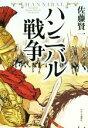 【中古】 ハンニバル戦争 /佐藤賢一(著者) 【中古】afb