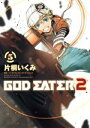 【中古】 GOD EATER 2(5) 電撃C NEXT/片...