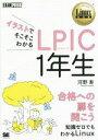 【中古】 イラストでそこそこわかる LPIC 1年生 知識ゼロでもわかるLinux Linux教科書/河野寿(著者) 【中古】afb
