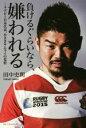 【中古】 負けるぐらいなら、嫌われる ラグビー日本代表、小さ...