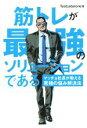 【中古】 筋トレが最強のソリューションである マッチョ社長が...