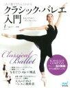 【中古】 これ1冊できちんとわかるクラシック・バレエ