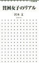 【中古】 貧困女子のリアル 小学館新書/沢木文(著者) 【中古】afb