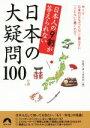 【中古】 日本人の9割が答えられない日本の大疑問100 青春文庫/話題の達人倶楽部(編者) 【中古】afb