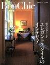 【中古】 BonChic 愛蔵版 エレガントスタイルのインテリア 別冊PLUSI LIVING/主婦
