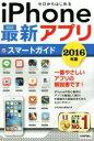 【中古】 ゼロからはじめる iPhone 最新アプリ スマートガイド(2016年版) /技術評論社編集部(著者) 【中古】afb