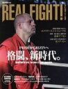 【中古】 REAL FIGHT!(2016) TJ MOOK/旅行・レジャー・スポーツ(その他) 【中古】afb