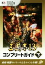 【中古】 PC/PS3/PS4/Xbox One 三國志13...