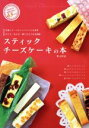 【中古】 スティックチーズケーキの本 定番スイーツがコンパクトに大変身 作り方・包み方・贈り方まで完全網羅 TATSUMI MOOK/荻山和也(著者) 【中古】afb