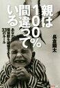 【中古】 親は100%間違っている あなたの価値観を破壊する33のルール 知恵の森文庫/長倉顕太(著