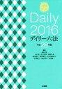 【中古】 デイリー六法(平成28年版) /鎌田薫(編者) 【中古】afb