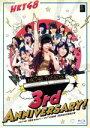【中古】 HKT48 3周年3days+HKT48劇場 3周年記念特