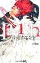 【中古】 【コミックセット】プラチナエンド(1~12巻)セット/小畑健/大場つぐみ 【中古】afb
