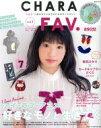 【中古】 CHARA FAV.(vol.1) 生活シリーズ/芸術・芸能・エンタメ・アート(その他) 【中古】afb