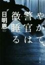 【中古】 やがて、警官は微睡る 双葉文庫/日明恩(著者) 【中古】afb