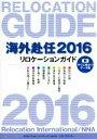 【中古】 海外赴任 リロケーションガイド(2016) /産業・労働(その他) 【中古】afb