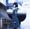 【中古】 サイレントマジョリティー(TYPE−A)(DVD付