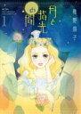 【中古】 月と指先の間(1) キスKCDX/稚野鳥子(著者) 【中古】afb