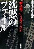 【中古】 沈黙のファイル 「瀬島龍三」とは何だったのか 新潮文庫/共同通信社社会部(編者) 【中古】afb