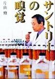 【中古】 サントリーの嗅覚 小学館文庫/片山修(著者) 【中古】afb
