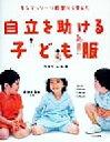 【中古】 モンテッソーリ教室から学んだ 自立を助ける子ども服 /クライムキ(著者) 【中古】afb