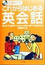 【中古】 CD付き これからはじめる英会話 /桑原功次(著者) 【中古】afb