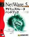 【中古】 NetWare5アドミニストレータハンドブック ノベルプレスシリーズ/Kelley J.P.Lindberg(著者),ソフトバンクパブリッシング(訳者),ノベ 【中古】afb