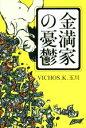 【中古】 金満家の憂鬱 /VICHOS.K.玉川(著者) 【中古】afb
