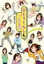 【中古】 ひとりぐらしもプロの域 コミックエッセイ MF comic essay/カマタミワ(著者) 【中古】afb