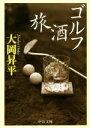 【中古】 ゴルフ 酒 旅 中公文庫/大岡昇平(著者) 【中古】afb