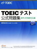 【中古】 TOEICテスト公式問題集 新形式問題対応編 /Educational Testing Service(著者) 【中古】afb