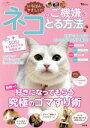 【中古】 いちばんやさしい!ネコのご機嫌をとる方法 TJMOOK/宝島社 【中古】afb