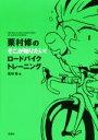 【中古】 栗村修のそこが知りたい!ロードバイクトレーニング /栗村修(著者) 【中古】afb