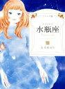 【中古】 水瓶座 ジュニア版 /石井ゆかり(著者) 【中古】afb