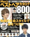 【中古】 Men'sベストヘアカタログ800 SUN−MAG...