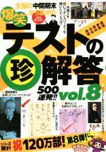 【中古】 爆笑テストの珍解答500連発!!(vol.8) /鉄人社(その他) 【中古】afb