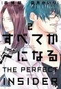 【中古】 すべてがFになる THE PERFECT INSI...